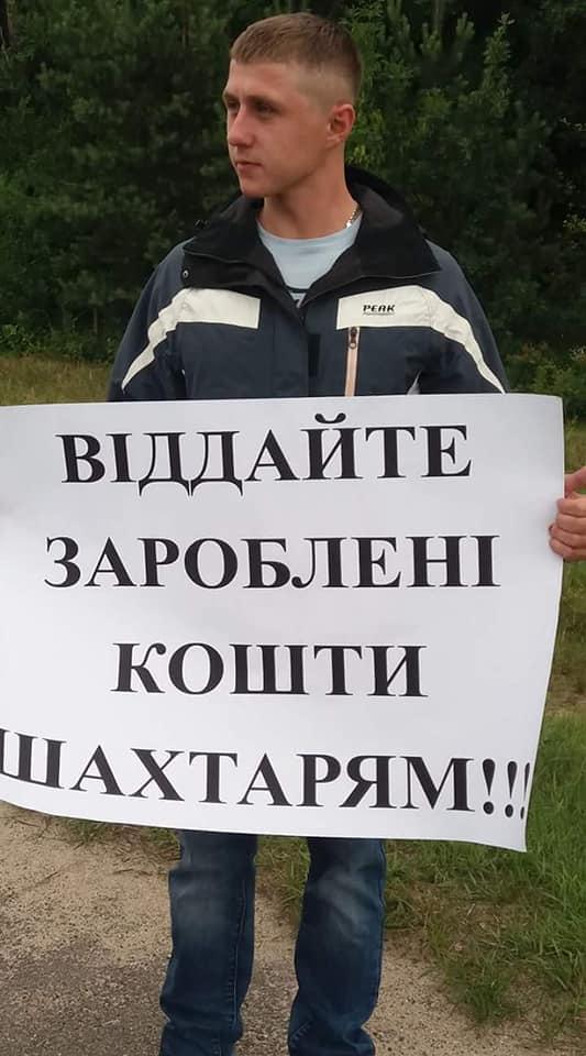 Шахтарі перекривали сьогодні трасу Жовква - Рава-Руська