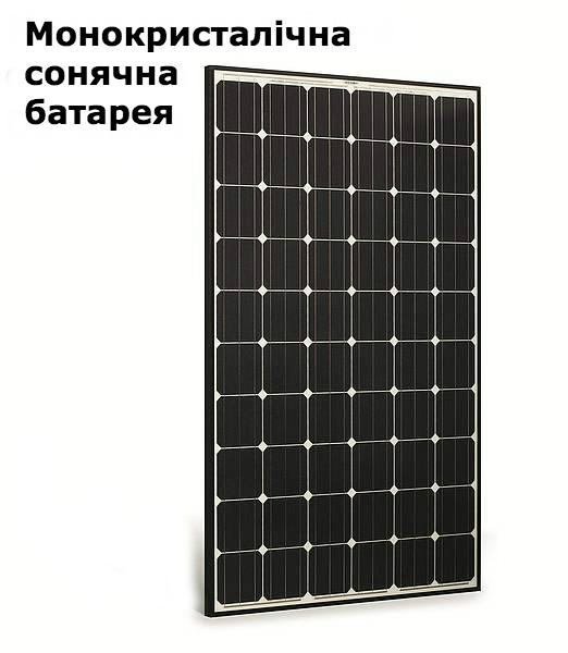 Монокристалічні батареї