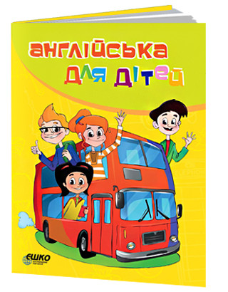 англійська для дітей курс